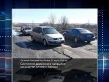 ГТРК ЛНР. Очевидец. Сосотояние дорожного покрытия на участке Алчевск-Брянка. 13 марта 2018