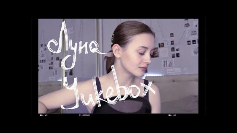 ЛУНА - JUKEBOX (cover by Valery. Y./Лера Яскевич)