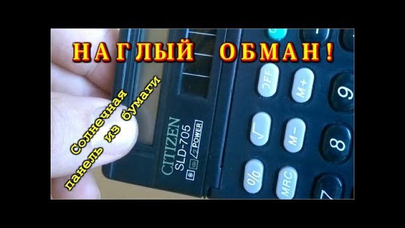 ПОДЛЫЙ ОБМАН - Калькулятор CITIZEN SLD-705 Dual Power СОЛНЕЧНАЯ ПАНЕЛЬ ИЗ БУМАГИ