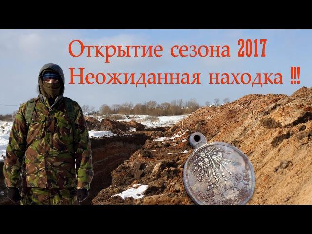 КОП ОТКРЫТИЕ СЕЗОНА 2017 царская медаль за Крым