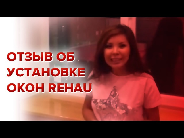 Отзыв о замене ПВХ окон Rehau Delight Design от компании ОКНА АВС Казань