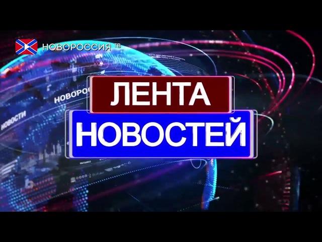 Лента Новостей на Новороссия ТВ 11 февраля 2018 года