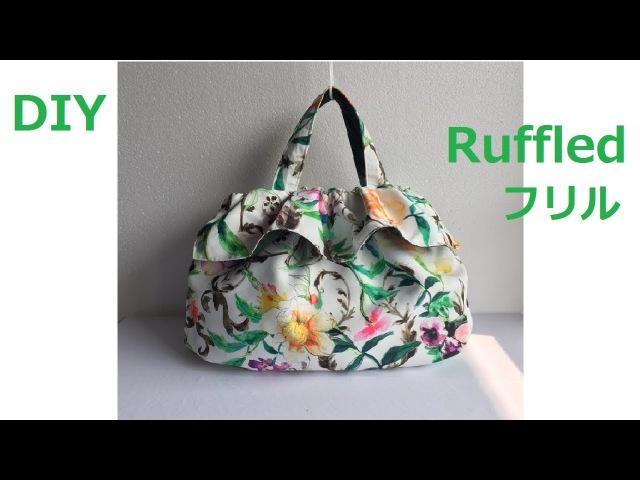 DIY グラニーバッグ 作り方 フリル Ruffled bag wired 口金 tasche 教學
