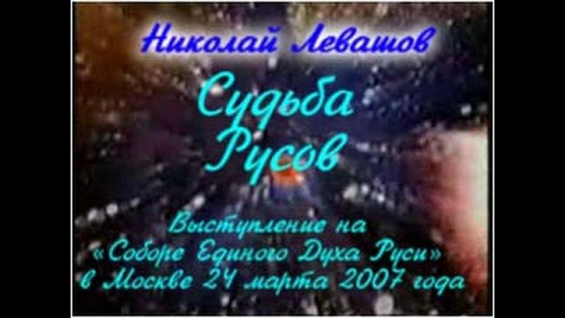 Выступление Николая Левашова на «Соборе Единого Духа Руси» 24.03.2007