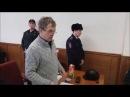 Сергей Тиунов в облсуде на аппелляции 13.03.2018 г. Екатеринбург