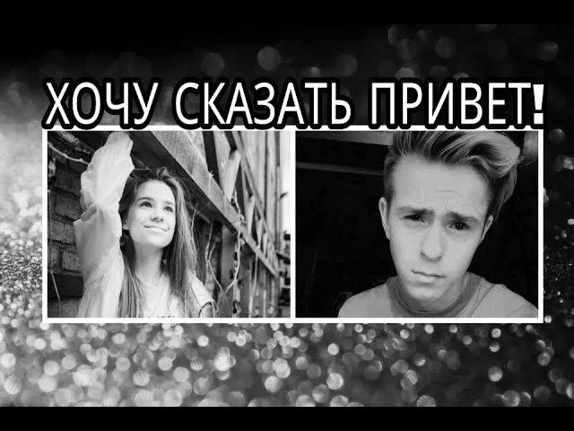 Катя Адушкина и Никита Златоуст Хочу Сказать Привет