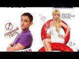 Шикарная русская комедия!!! С 8 марта мужчины! Русские комедий, комедии онлайн, лучшие комедии