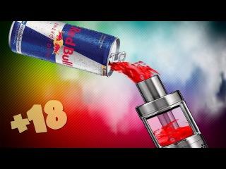 Заправили в ВЕЙП Red Bull ( Вейперы приколы )