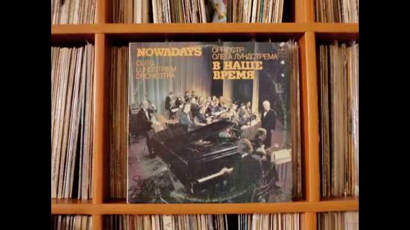 оркестр Олега Лундстрема - В наше время (1982)(Мелодия С60 18375-6) full vinyl