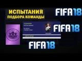 FIFA 18 ИСПЫТАНИЕ ПОДБОРА КОМАНДЫ ГИБРИД ЛИГ И СТРАН ★ ТЯЖЕЛЫЙ ★ МЕГА НАБОР