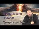 Все войны от гордыни Протоиерей Андрей Ткачев Кто виноват