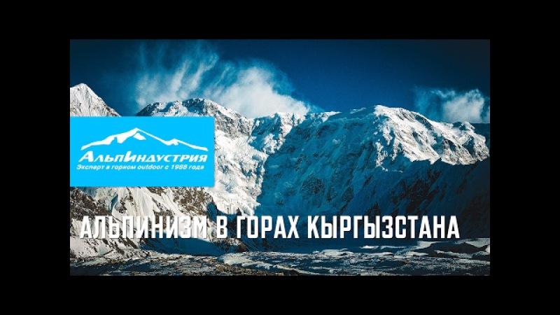 Лекция | Особенности высотного альпинизма в горах Кыргызстана