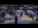 The Thousand Faces of Dunjia《奇门遁甲》- Official Theme Song Music Video