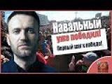 Навальный уже победил! Первый шаг к победе!