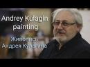 Andrey Kulagin painting_Андрей Кулагин - живопись