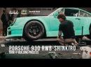New RWB Porsche 930 Shinkiro Building process Russia Lowdaily Rauh Welt 4K