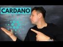 Por qué compre Cardano?   Que es Cardano