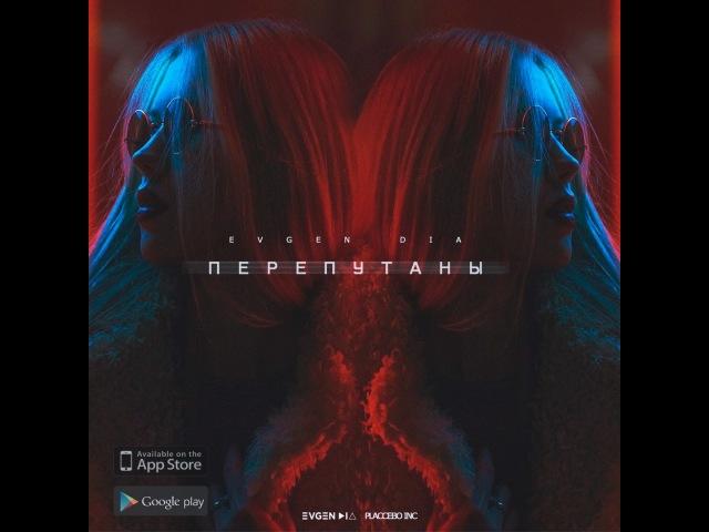 Evgen Dia ft VECO5 - Перепутаны