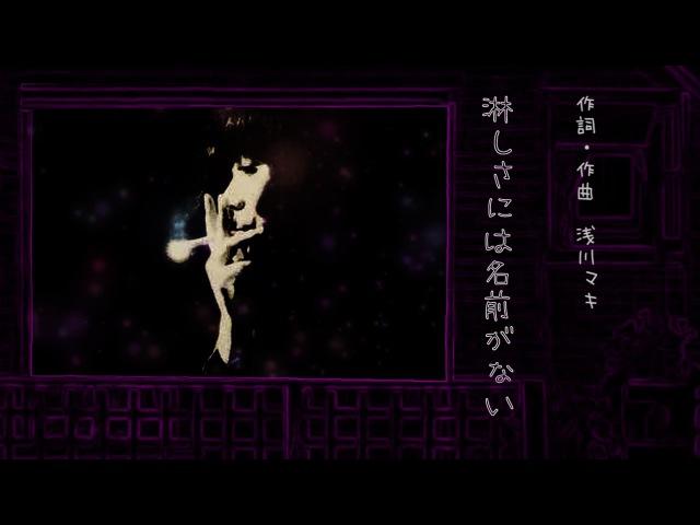 Maki Asakawa 浅川マキ 「 淋しさには名前がない (歌詞付) 」