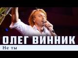 Олег Винник Не ты