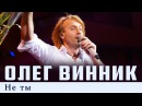 Олег Винник — Не ты
