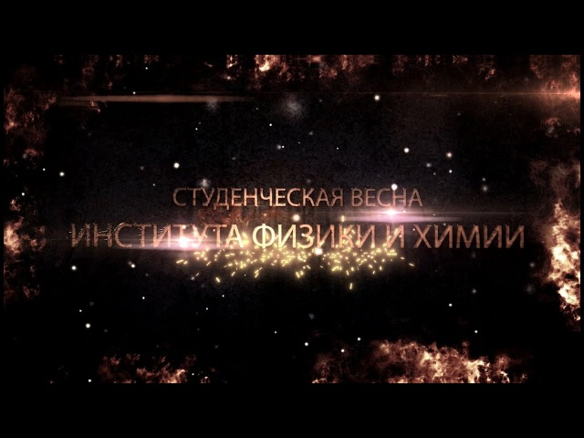 Видео-приглашение на СВ ИФХ 2018