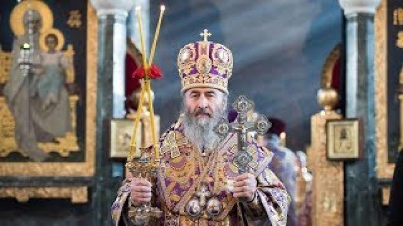 Настанови на Великий піст Блаженнішого Митрополита Онуфрія вірним УПЦ