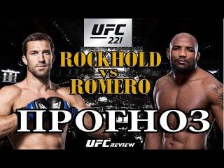 ПРОГНОЗ НА UFC 221. ЛЮК РОКХОЛД ПРОТИВ ЙОЭЛЯ РОМЕРО.