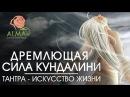 Медитация пробуждения силы Кундалини  // АLMA