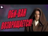 Оби-Ван Кеноби получит сольный фильм. Звездные ВойныStar Wars