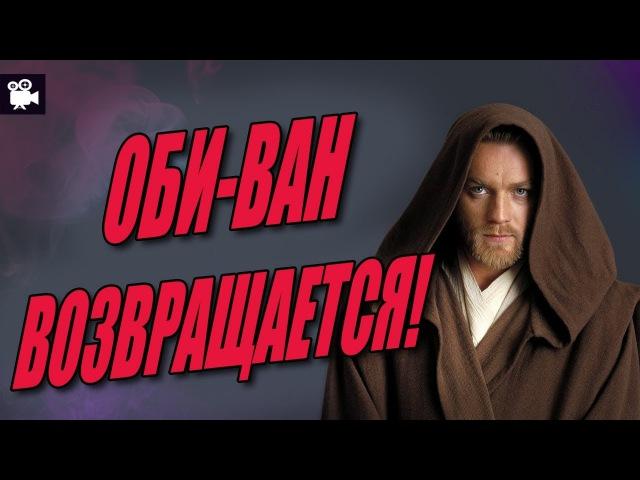 Оби-Ван Кеноби получит сольный фильм. [Звездные Войны/Star Wars]