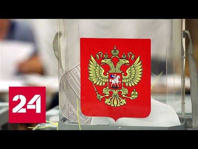 Избирательная кампания началась: баллотироваться готовы уже 23 человека - Россия 24