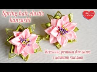 Нежные Весенние Резиночки Канзаши. Мастер класс Канзаши / Spring hair elastic kanzashi. Diy