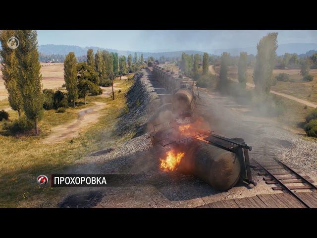 HD Карты World of Tanks — Прохоровка » Freewka.com - Смотреть онлайн в хорощем качестве
