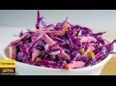Салат Коза-Дереза с колбасой за 5 минут. Быстрый салат из краснокачанной капусты