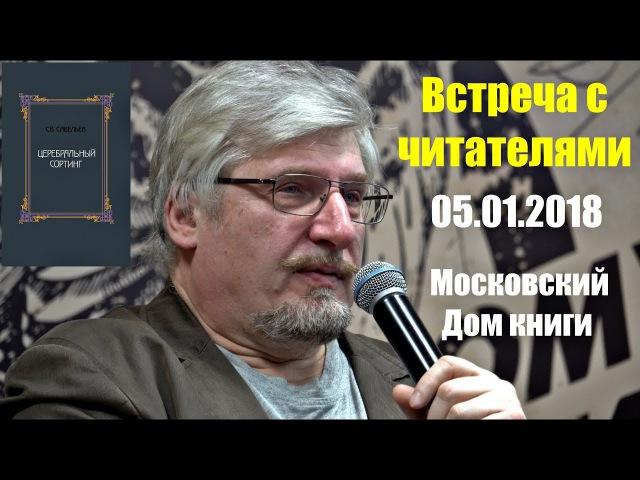 Сергей Савельев. Встреча с читателями 05.01.2018
