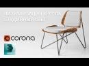 Визуализация кресла в 3Ds MAX CORONA RENDERER