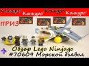 КОНКУРС Обзор Lego Ninjago Бомбардировщик Морской дьявол
