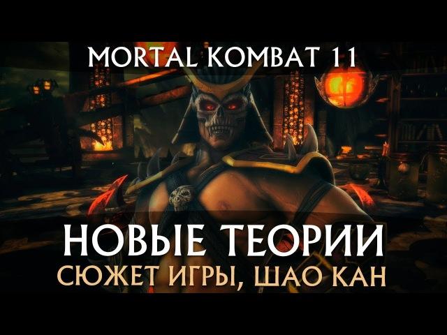MORTAL KOMBAT 11 (НОВЫЕ ТЕОРИИ) - СЮЖЕТ ИГРЫ, ШАО КАН