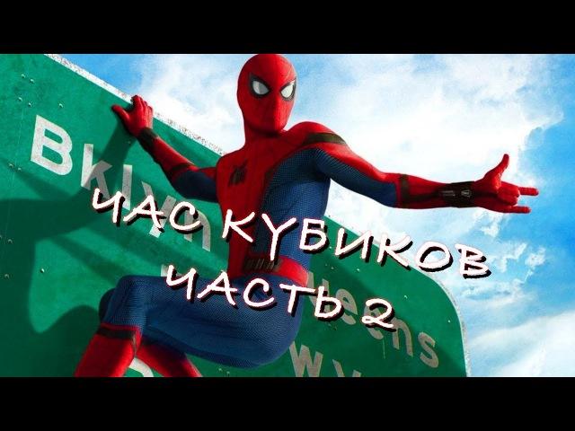 Целый Час Кубиков / More Than 1 Hour CUBE's part 2