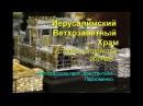 Иерусалимский Ветхозаветный Храм История устройство