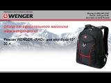 Рюкзак WENGER RAD для ноутбука 15