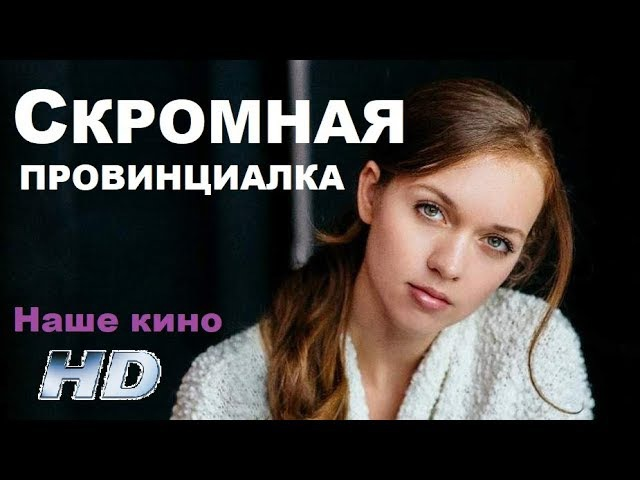 Скромная провинциалка (2), новый сериал, мелодрама новинка 2017