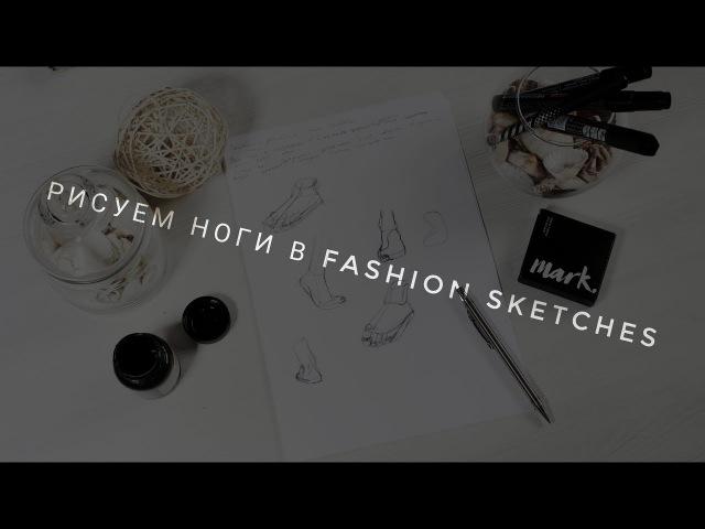Рисуем ноги. Прорисовка ног. FASHION SKETCH. Как рисовать модные эскизы. Советы дизайнера.Урок 7