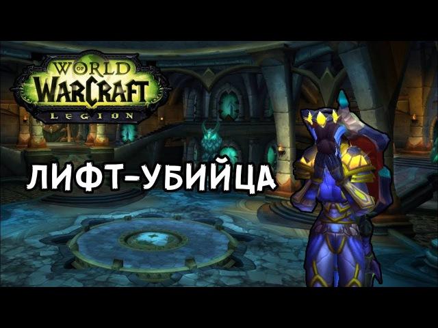 Лифт-Убийца Гильдия Орден Легенд - Гордунни