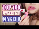 BEST JAPANESE MAKEUP | JAPANESE MAKEP you MUST BUY