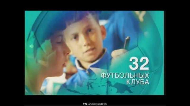 Реклама Футбол для дружбы: Детская социальная программа