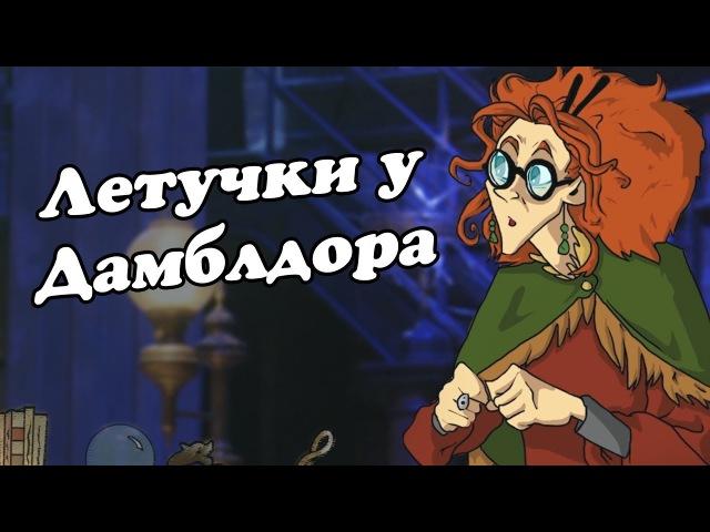 IKOTIKA - Летучки у Дамблдора (Harry Potter parody)
