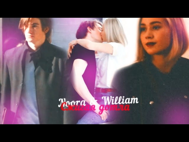 ► Noora William | Сжигая дотла| [ SKAM ] ◄