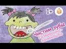 Игры для детей Как чистить зубы Ребенок игра